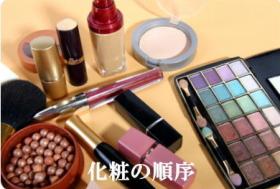 化粧の順序/買い物代行